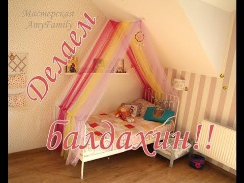 DIY Как сделать БАЛДАХИН над кроватью. Очень просто! Балдахин своими руками.