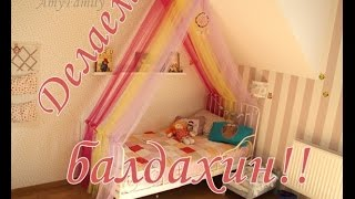 видео Балдахин своими руками: на детскую кроватку, взрослую кровать