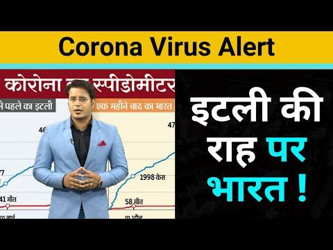 Corona Virus Alert: इटली की राह पर भारत !