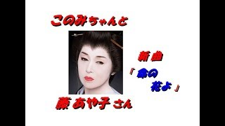 今回は 発売前 新曲で「藤 あや子」さん作詞、「北島三郎」さんが作曲「...