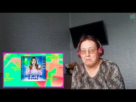 АНЯ POKROV - НЕ ИГРА В СИМС (Премьера трека  2020)