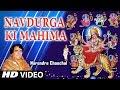 Navratri 2017 Special I Navdurga Ki Mahima I Devi Bhajan I NARENDRA CHANCHAL I Full HD Video I mp3