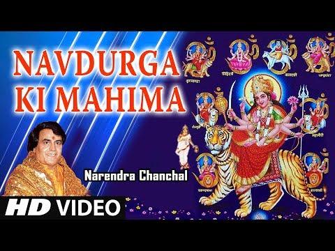Navratri 2017 Special I Navdurga Ki Mahima I Devi Bhajan I NARENDRA CHANCHAL I Full HD Video I