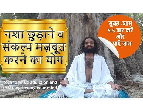 Yoga for de addiction and to strengthening your mind