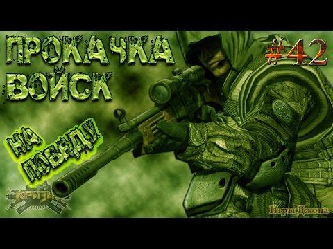Игра Кризис (ВКонтакте) #42 | Прокачка войск на победы