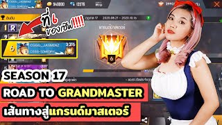 Road to Grandmaster / Heroic SEASON 17  Thailand |  JASMINNIIIZ Ft. Pint0gaming