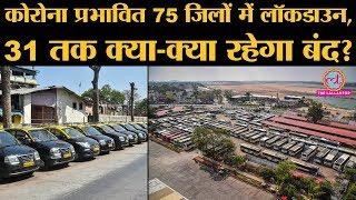 Coronavirus: India के 75 Districts 31 March तक Lockdown, Train, Bus, Shops सब रहेगा बंद
