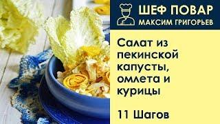 Салат из пекинской капусты, омлета и курицы . Рецепт от шеф повара Максима Григорьева