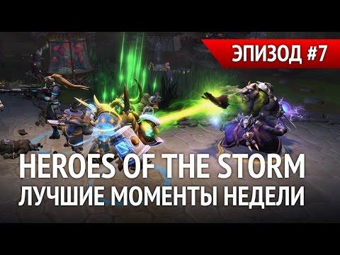 видео: heroes of the storm. Лучшие моменты недели #7