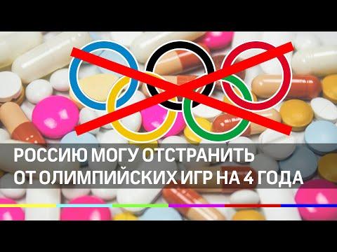 WADA хочет отстранить Россию от Олимпийских Игр на 4 года