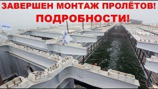 КРЫМСКИЙ МОСТ.Строительство сегодня 23.11.17.Завершён монтаж пролётов автодорожной части моста.