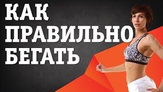 Как правильно бегать. Три совета от Ирины Турчинской как правильно бегать. #ФизическиеУпражнения