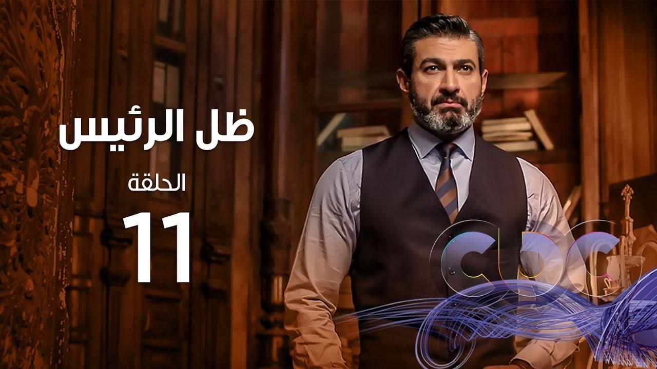 Zel Al Ra'es Episode 11 | مسلسل ظل الرئيس| الحلقة الحادية عشر