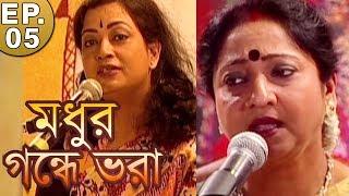 madhu gandhe bhara rabindra sangeet by indrani sen unplugged episode 5
