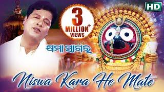 NISWA KARA HE MATE   Album-Khyama Sagara  Kumar Bapi   Sarthak Music