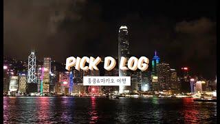 브이로그(Vlog)   지난 홍콩&마카오 자유여…