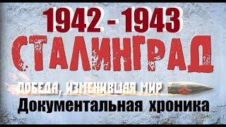 1942 STALINGRAD док. хроника Волгоград Великая Отечественная Война ПОБЕДА 9 МАЯ