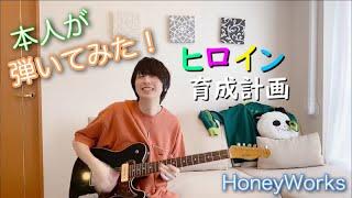 【HoneyWorks】本人がヒロイン育成計画をギターで弾いてみた!【中西】 中西と仲良し