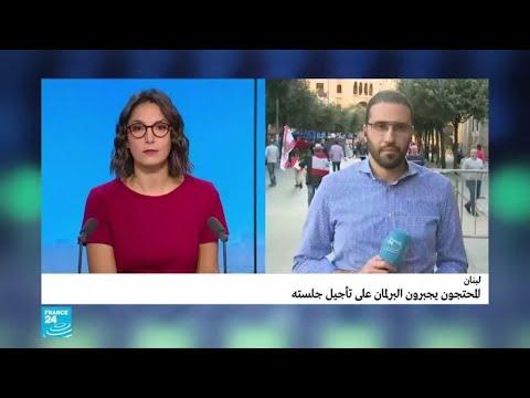 حراك لبنان: إجراءات أمنية لحماية المصارف وموظفيها  - نشر قبل 41 دقيقة