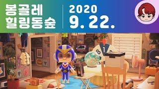 Animal Crossing 힐링동숲  20.09.22…