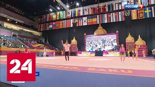 Российские спортсменки - фавориты соревнований по художественной гимнастике в Баку - Россия 24