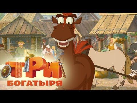 Три богатыря - Шутки Юлия (мультфильм) - Видео онлайн