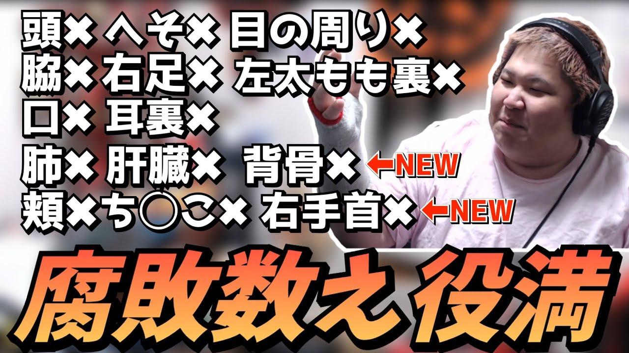 [悲報] 恭一郎、手首腐る (2021/09/21)