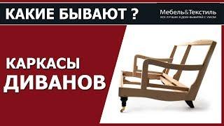 видео Каркас и конструкция мягкой мебели