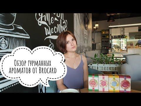 Бюджетные вкусные ароматы - обзор сладких гурманных парфюмов от Brocard