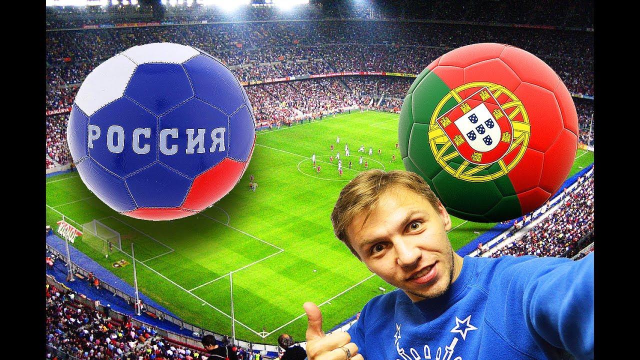 россия португалия прогноз на матч