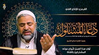 دعاء المشلول | صالح الشيخ | DUA ALMASHLOOL