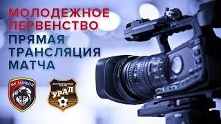 ФК «Тамбов-М» – ФК «Урал-М»  Трансляция матча