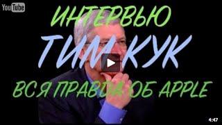 ШОК! Тим Кук дал откровенное интервью! Русский перевод! (прикол)