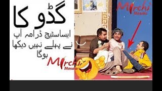 Gudu Kamal Ki Jugtain Best New Pakistani Stage Drama Comedy - Gudu Kamal Latest Performance 2018_3