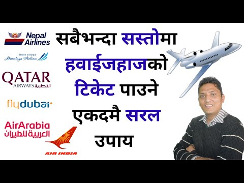 How To Get Air Ticket On Cheapest Price । International Flight सस्तो टिकेट यसरी लिनोस् । R.P.Srijan