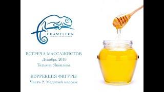 Honey massage. Tatyana Yakovleva