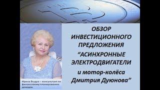 """Обзор инвестиционного предложения """"Асинхронные электродвигатели и мотор-колеса Дуюнова"""""""