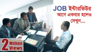 Job Interview 2019 Bengali - Unique answer- Expectations Vs Reality