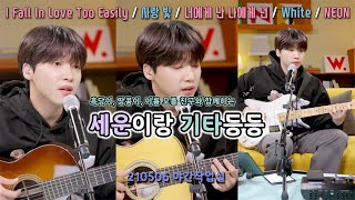 [정세운] 세운이랑 기타등등 노래 & 기타 연주…