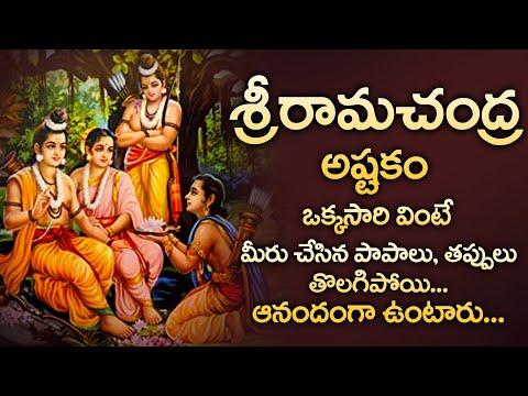 LORD RAMA BHAKTI SONGS    POPULAR BHAKTI SPECIAL SONGS    TELUGU BEST LORD RAMA SONGS