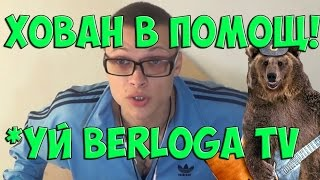 Fasil табак или неудачное сравнение Berloga TV(, 2016-09-05T15:24:56.000Z)