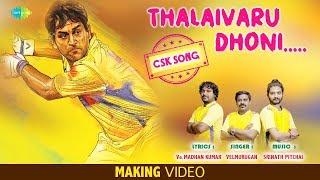 Thalaivar Dhoni CSK Song | MS Dhoni | IPL 2018 | Velmurugan, Ve.Madhan Kumar, Srinath Pichai | HD