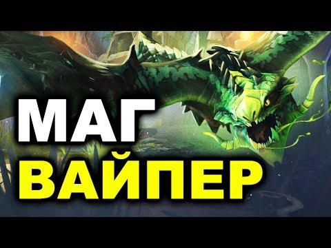 видео: БОГ ЛП - ВАЙПЕР МАГ ДОТА 2