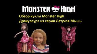 Обзор куклы Monster High Draculaura Дракулаура Летучая мышь