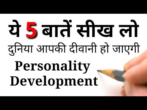 आकर्षक प्रभावशाली कैसे बनें | 5 Tips For Personality Development | Motivational speech | Sant Harish