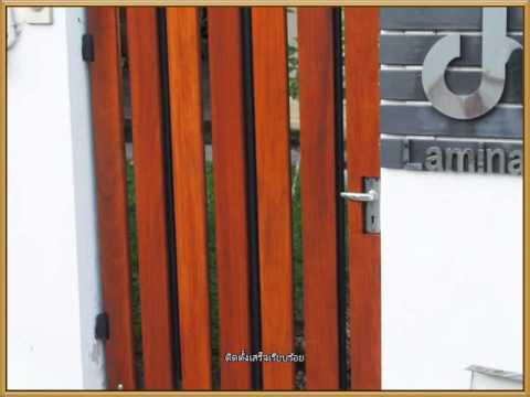 DIY  รั้วบ้าน และประตูรั้วบ้านรั้วหน้าบ้านโดยใช้ไม้มาตกแต่งประตูเหล็กเดิม