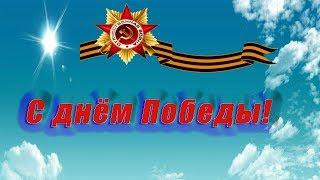 С праздником Победы 9 Мая! Хотят ли русские войны