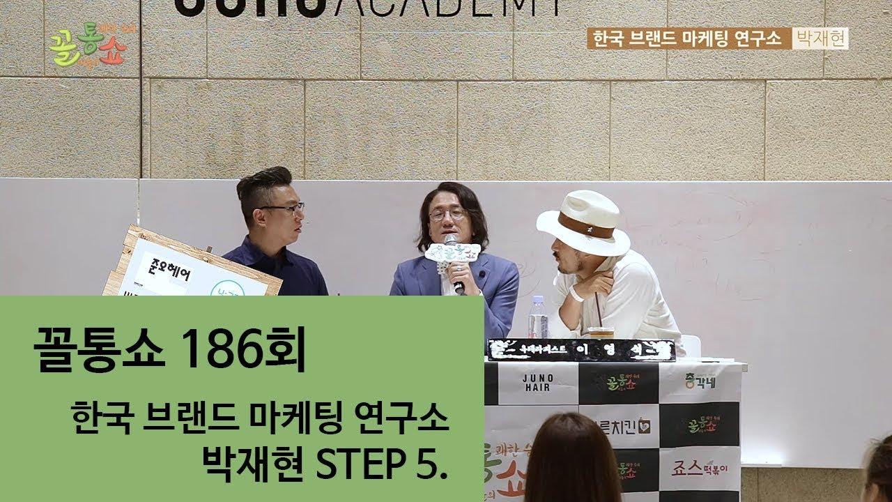 꼴통쇼 185회- 한국 브랜드 마켕팅 연구소 박재현.STEP.5