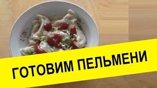 Пельмени рецепт домашние, классический с фото, тесто