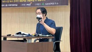 [임원경제지] 조선 최대 실용백과사전 임원경제지 학술대…